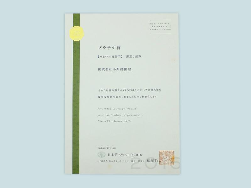 日本茶AWARD2016うまいお茶部門(深蒸し茶)プラチナ賞「つゆひかり」