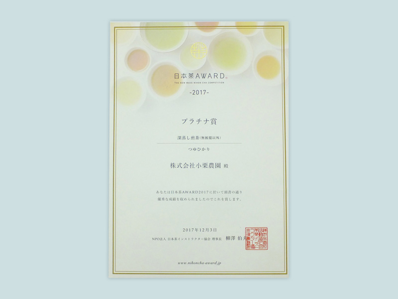 日本茶AWARD2017深蒸し煎茶(無被覆以外)プラチナ賞「つゆひかり」