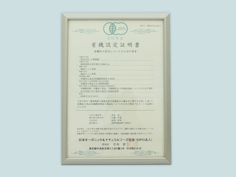 2008年有機認定(小分け業者)取得