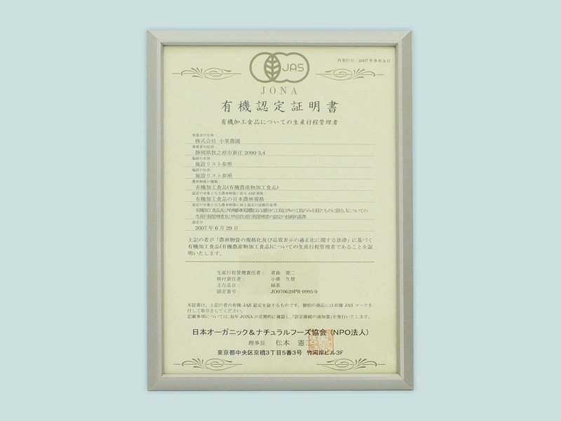 2007年有機認定(生産工程管理)取得