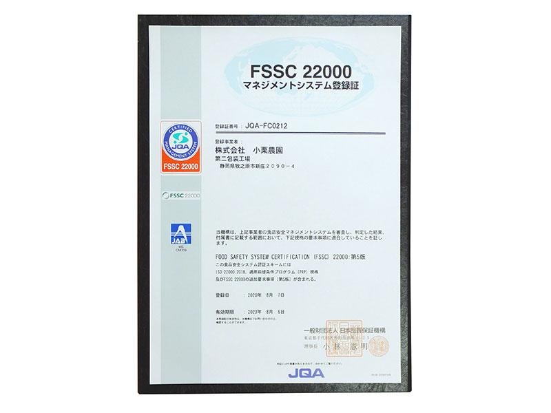 2020年FSSC22000取得